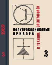 Полупроводниковые приборы в технике электросвязи. Сборник статей. Вып. 3 — обложка книги.