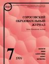 Соросовский образовательный журнал, 1999, №7 — обложка книги.
