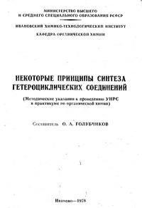 Некоторые принципы синтеза гетероциклических соединений — обложка книги.