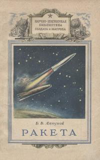 Ракета — обложка книги.