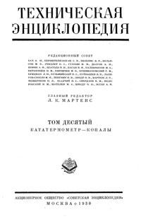 Техническая энциклопедия. Том 10. Кататермометр – Копалы — обложка книги.
