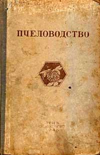 Пчеловодство — обложка книги.