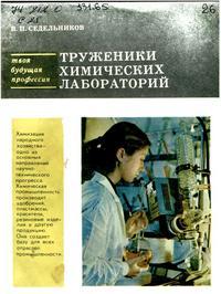 Труженики химических лабораторий — обложка книги.