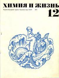 Химия и жизнь №12/1971 — обложка книги.