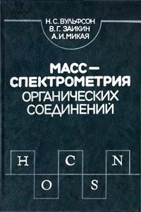 Масс-спектроскопия органических соединений — обложка книги.