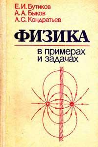 Физика в примерах и задачах — обложка книги.