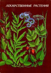 Лекарственные растения. Выпуск 4 — обложка книги.