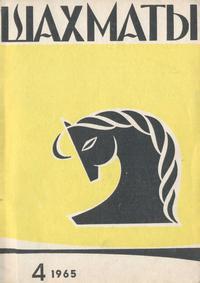 Шахматы №04/1965 — обложка книги.