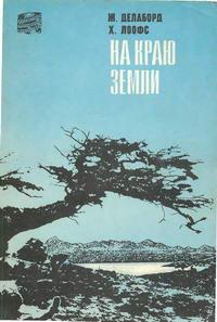 Путешествия. Приключения. Фантастика. На краю земли (Огненная Земля и Патагония) — обложка книги.