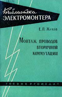Библиотека электромонтера, выпуск 51. Монтаж проводов вторичной коммутации — обложка книги.