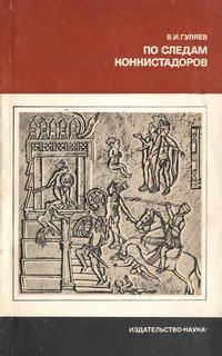 По следам конкистадоров — обложка книги.