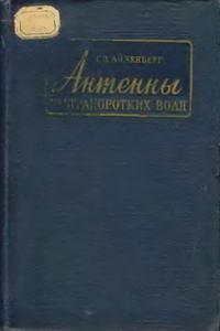 Антенны ультракоротких волн — обложка книги.