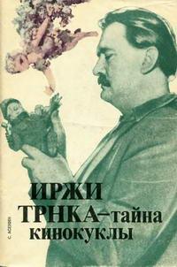 Иржи Трнка - тайна кинокуклы — обложка книги.