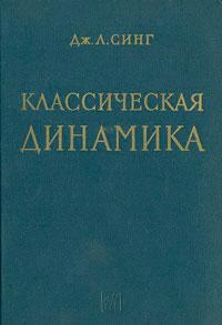 Классическая динамика — обложка книги.