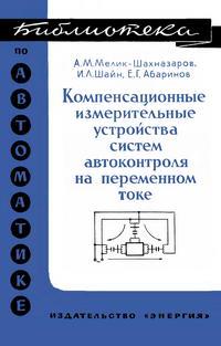 Библиотека по автоматике, вып. 445. Компенсационные измерительные устройства система автоконтроля на переменном токе — обложка книги.