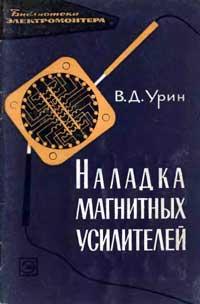 Библиотека электромонтера, выпуск 139. Наладка магнитных усилителей — обложка книги.