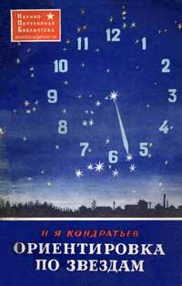Ориентировка по звездам — обложка книги.