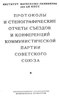 Протоколы и стенографические отчеты съездов и конференций коммунистической партийй советского союза. Седьмой экстренный съезд РСДРП. Март 1918 года. Стенографический отчет — обложка книги.