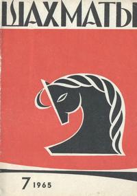 Шахматы №07/1965 — обложка книги.