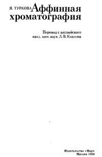 Аффинная хроматография — обложка книги.