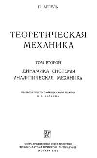 Теоретическая механика. Том второй. Динамика системы. Аналитическая механика — обложка книги.