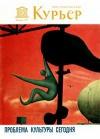 Курьер ЮНЕСКО №01/1971 — обложка книги.