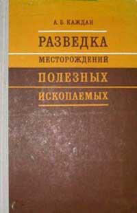 Разведка месторождений полезных ископаемых — обложка книги.