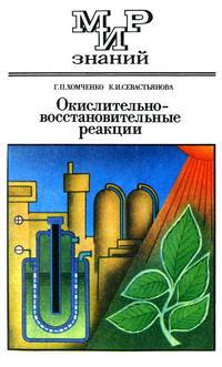 Мир знаний. Окислительно-восстановительные реакции — обложка книги.