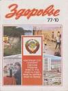 Здоровье №10/1977 — обложка книги.
