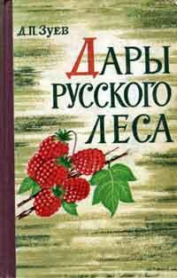 Дары русского леса — обложка книги.