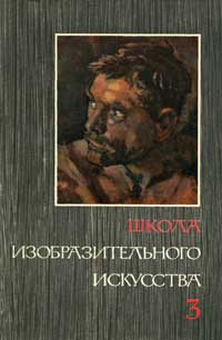Школа изобразительного искусства №3 — обложка книги.