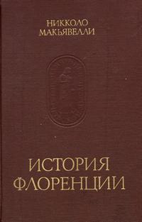 Памятники исторической мысли. История Флоренции — обложка книги.