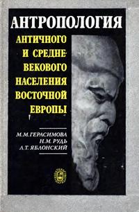 Антропология античного и средневекового населения Восточной Европы — обложка книги.