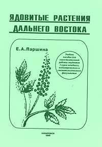Ядовитые растения дальнего востока — обложка книги.