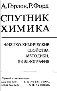 Спутник химика. Физико-химические свойства, методики, библиография — обложка книги.