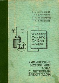 Химические источники тока с литиевым электродом — обложка книги.