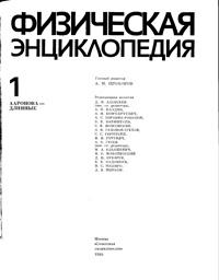 Физическая энциклопедия. Том 1 — обложка книги.
