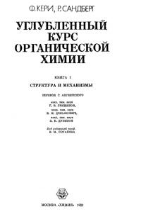 Углубленный курс органической химии. Структура и механизмы — обложка книги.