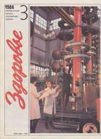 Здоровье №03/1984 — обложка книги.