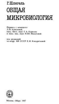 Общая микробиология — обложка книги.