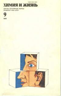 Химия и жизнь №09/1988 — обложка книги.