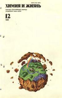 Химия и жизнь №12/1988 — обложка книги.