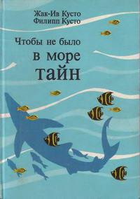 Чтобы не было в море тайн — обложка книги.