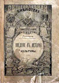 Введение в историю культуры — обложка книги.
