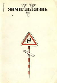 Химия и жизнь №02/1994 — обложка книги.