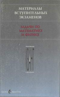 """Приложение к журналу """"Квант"""". Вып. 1. Материалы вступительных экзаменов. Задачи по математике и физике — обложка книги."""