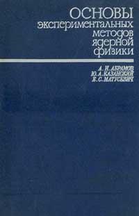 Основы экспериментальных методов ядерной физики — обложка книги.