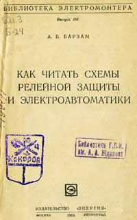 Библиотека электромонтера, выпуск 166. Как читать схемы релейной защиты и электроавтоматики — обложка книги.