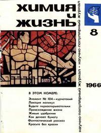 Химия и жизнь №08/1966 — обложка книги.