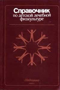 Справочник по детской лечебной физкультуре — обложка книги.